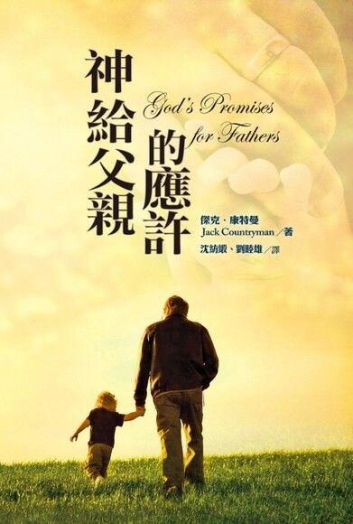 神給父親的應許