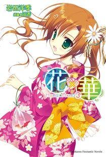 花×華 (3)
