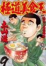 極道美食王(9)
