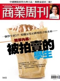 商業周刊 第1442期 2015/07/01