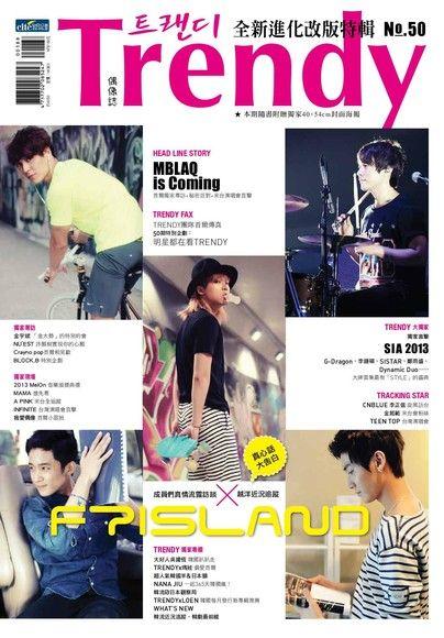 TRENDY偶像誌 No.50