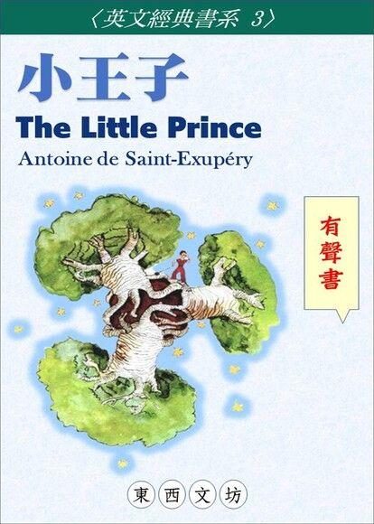 小王子【有聲書】