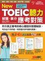 New TOEIC聽力解題.拿分應考對策(點讀擴編版)