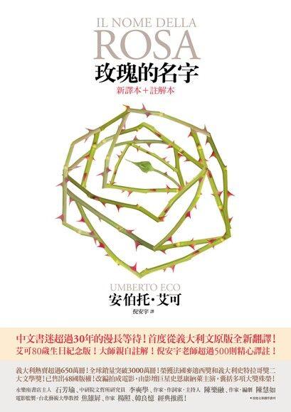 玫瑰的名字【新譯本+註解本】
