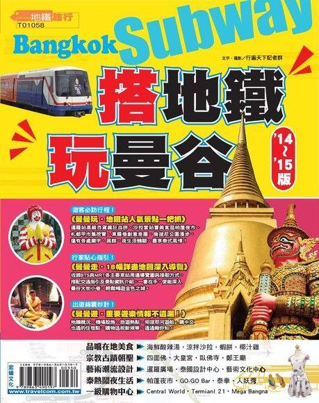 搭地鐵玩曼谷14~15版