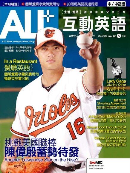 ALL+互動英語 05月號/2012年 第90期