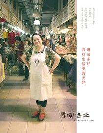 尋常.台北|傳統市場:逛菜市仔 看見生活中的美好