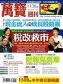 萬寶週刊 第1138期 2015/08/21