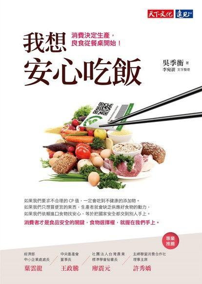 我想安心吃飯:消費決定生產,良食從餐桌開始