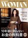 PRESIDENT WOMAN 2019年1月號 Vol.45【日文版】