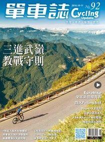 Cycling Update單車誌雙月刊 09月號/2016 第92期