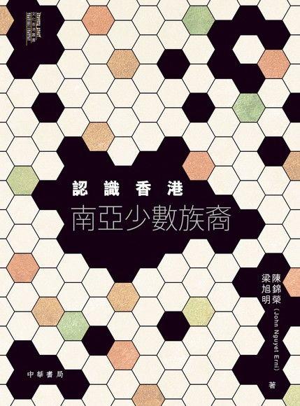 認識香港南亞少數族裔