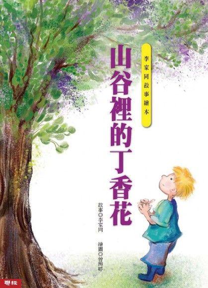 李家同故事繪本:山谷裡的丁香花