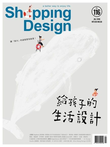Shopping Design 07月號/2018 第116期