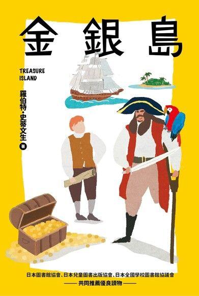我的第一套世界文學9:金銀島