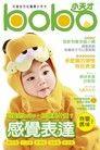 媽媽寶寶 01月號/2012 第299期_寶寶版