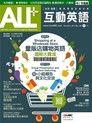 ALL+互動英語 11月號/2016 第144期