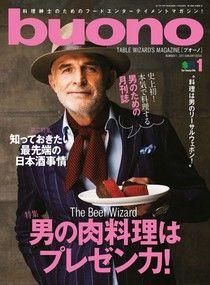 buono 2017年1月號【日文版】