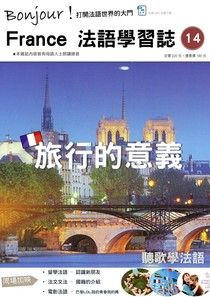 Bonjour!France法語學習誌 12月號/2017 第14期
