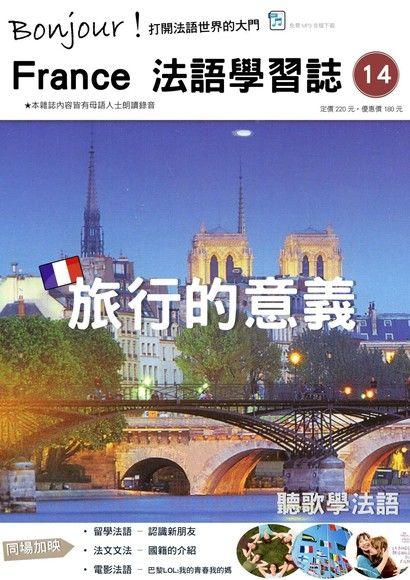 Bonjour!France法語學習誌 12月號2017 第14期