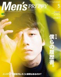 Men's PREPPY 2018年5月號 【日文版】