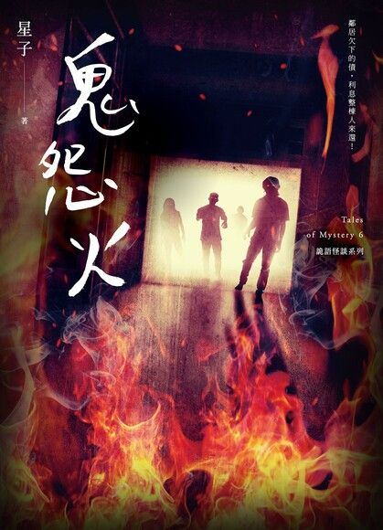 鬼怨火 詭語怪談6