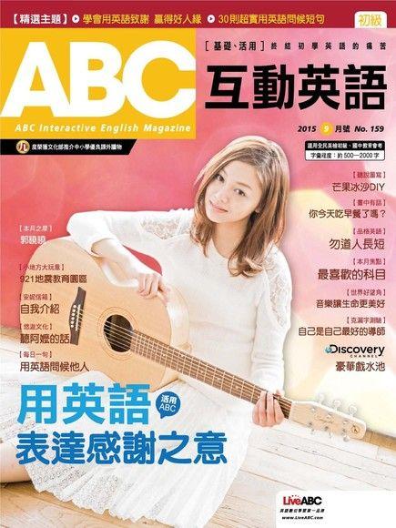 ABC互動英語 09月號/2015 第159期