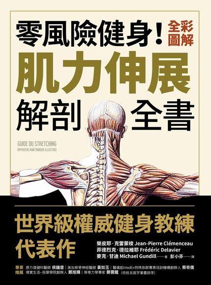 零風險健身!全彩圖解肌力伸展解剖全書