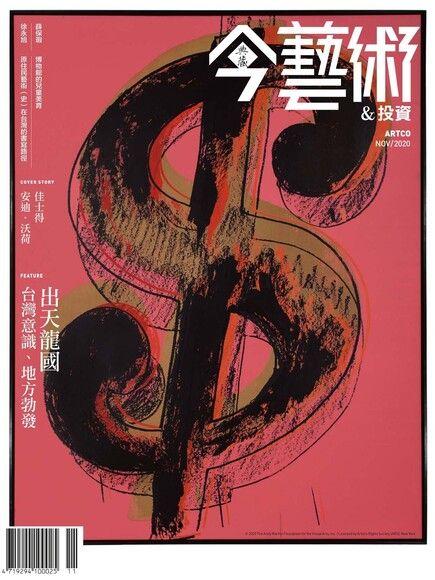 典藏今藝術&投資 11月號/2020 第338期