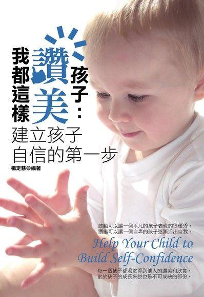 我都這樣讚美孩子:建立孩子自信的第一步