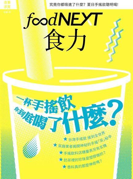 食力04:一杯手搖飲 你到底喝了什麼?