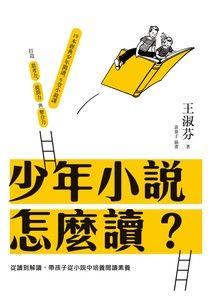 少年小說怎麼讀?從讀到解讀,帶孩子從小說中培養閱讀素養