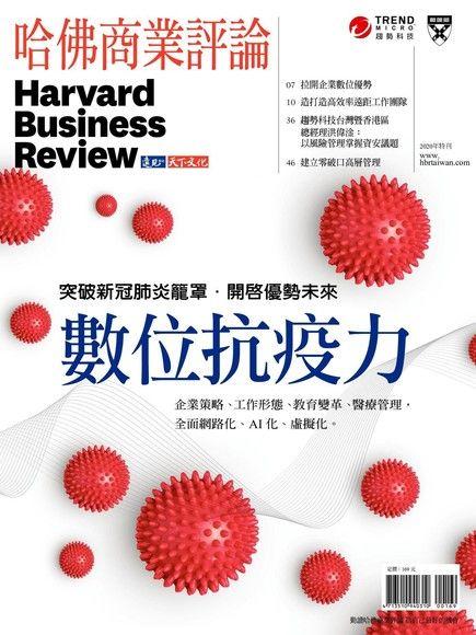 哈佛商業評論全球繁體中文特刊:數位抗疫力