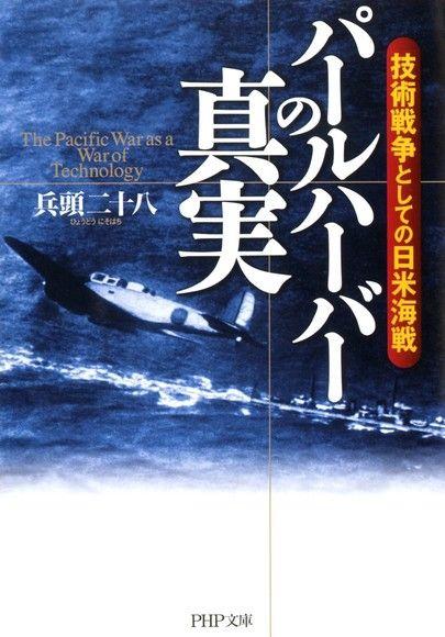 珍珠港的真實--日美海戰的技術戰爭