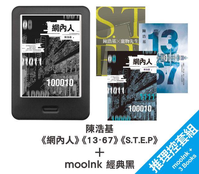 mooInk 經典黑 +《S.T.E.P》《13.67》《網內人》套組