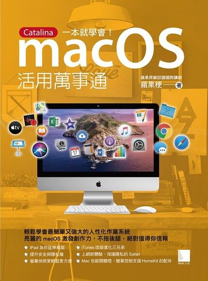 macOS活用萬事通