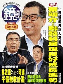 鏡週刊 第228期 2021/02/10