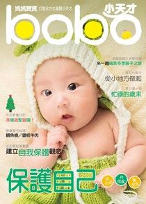 bobo小天才 12月號/2017 第370期