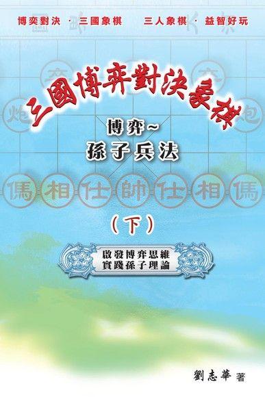 三國博弈對決象棋 博弈~孫子兵法(下)