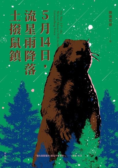 5月14日,流星雨降落土撥鼠鎮【試讀精華版】