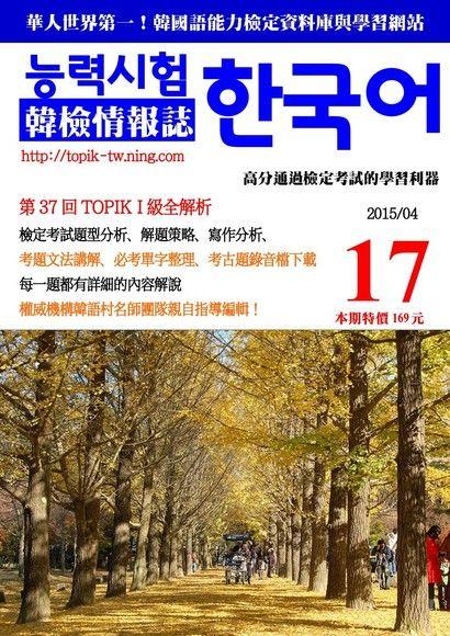 韓檢情報誌 04月號/2015 第17期