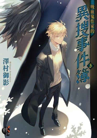 吸血鬼作家的異搜事件簿 (3)