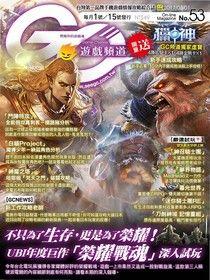 Game Channel 遊戲頻道雙週刊 第53期 2017/03/01