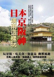 日本京阪神,璃雨這樣玩
