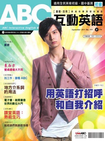 ABC互動英語2011年9月號_No.111