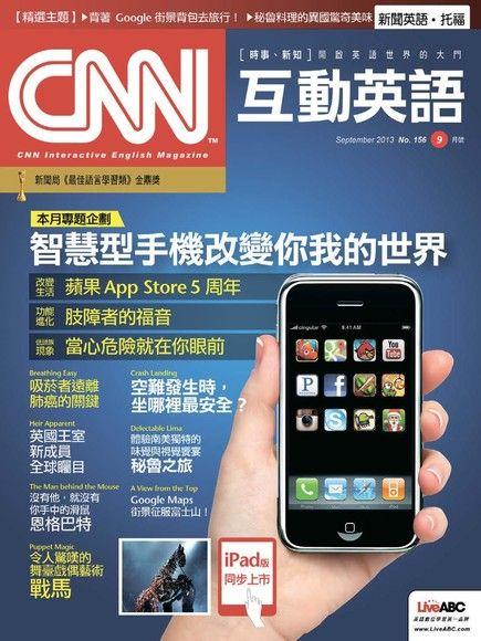 CNN互動英語 09月號/2013 第156期