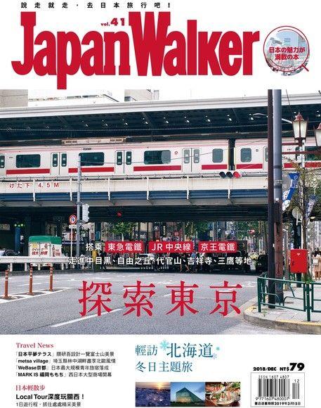 Japan Walker Vol.41 12月號