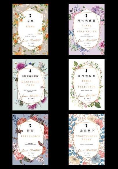 雅藏珍.奧斯汀:逝世兩百周年紀念版套書【mooInk加購用】