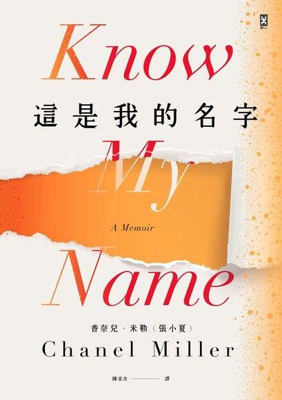 這是我的名字