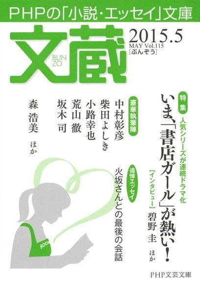 文藏2015.5